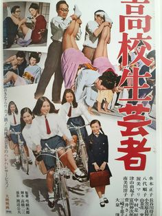 """BONさんのツイート: """"《1968》… """" Japanese Film, Japanese Sexy, Japanese Poster, Japanese Artists, Mad Movies, Cinema Movies, Horror Posters, Cinema Posters, Wrestling Posters"""