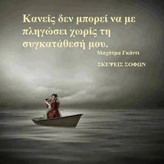 Greek Quotes, Philosophy, Me Quotes, Literature, Inspirational Quotes, Social Media, Thoughts, Words, Movie Posters