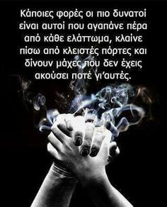 Advice Quotes, Jokes Quotes, Wisdom Quotes, Life Quotes, Funny Quotes, The Words, Cool Words, My Philosophy, Greek Quotes