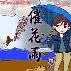 きょう(4日)の天気は「雨→曇り」。朝をピークに、午前中は雨が降りますが、午後には次第に止む見込み。西~南寄りの風が強めに吹くこともありそう。日中の最高気温はきのうと大体同じで、飯田で17度の予想。