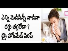 Home Remedies For Cough | Health Tips | News Mantra -  Low cost social media management! Outsource  now! Check our PRICING! #socialmarketing #socialmedia #socialmediamanager #social #manager #instagram Watch the full video and know the best Home Remedies For Cough. For more Health Tip stay tuned to News Mantra. For more latest news and... - #YoutubeTips