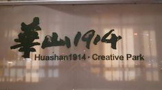 Best place to be in Taipei - Hassan 1914 creative park