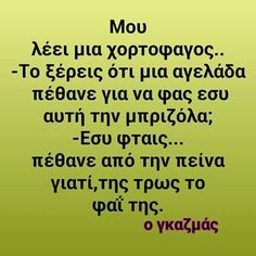 Funny Greek, Greek Quotes, Laughter, Jokes, Humor, Housekeeping, Funny Stuff, Restaurants, Funny Things