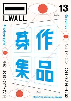 第13回『1_WALL』作品募集 - AD518.com - 最设计