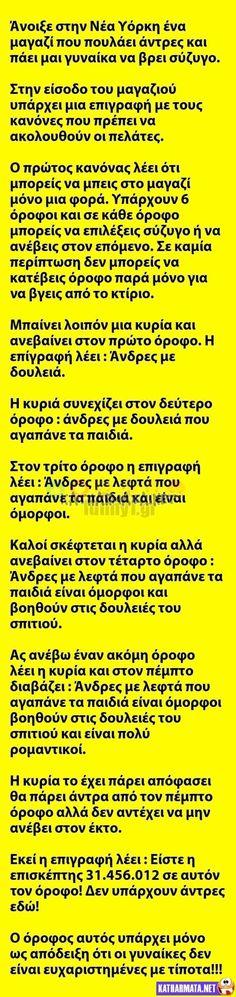 Funny Greek, Body And Soul, Horror Movies, Laugh Out Loud, Kai, Jokes, Yoga Pants, Greece, News