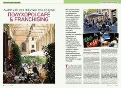 Πολυχώροι cafe και franchising, ανάπτυξη στο ρυθμό της εποχής