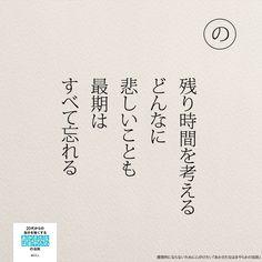 残り時間を考える | 女性のホンネ川柳 オフィシャルブログ「キミのままでいい」Powered by Ameba