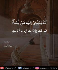 Beautiful Islamic Quotes, Islamic Inspirational Quotes, Allah Islam, Islam Quran, Quran Urdu, Quran Sharif, Pray Quotes, Urdu Love Words, Best Urdu Poetry Images