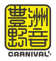 初開催の野外イベント『豊洲野音CARNIVAL』、出演者にクラムボン、SOILら