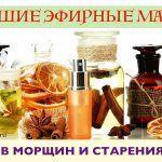 Используйте эти масла, чтобы всегда иметь гладкую и шелковистую кожу!