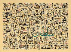 All sizes | TURKISH ISLAMIC CALLIGRAPHY ART (75) | Flickr - Photo Sharing!