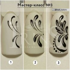Уроки Маникюра Nail Art Hacks, Nail Art Diy, 3d Nails, Acrylic Nails, Swirl Nail Art, Nail Drawing, Line Nail Art, Nail Mania, Nails Only