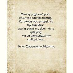 #orthodoxfaith #religion #faith #pneumatika #apofthegmata #thriskeia #quotes #orthodoxy #christianity #jesuschrist #greekquotes #orthodox… Night Secrets, Pray Always, Perfect Love, Greek Quotes, Great Words, Jesus Christ, Christianity, Believe, Religion