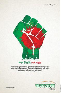 Lanka Bangla Independence Day Communication - Ads of Bangladesh