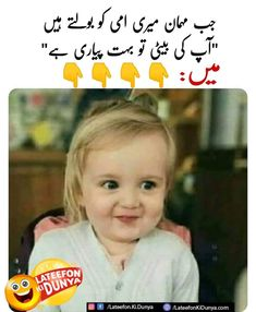 😂😂😂😂😂 Funny Images With Quotes, Funny Quotes In Urdu, Cute Funny Quotes, Jokes Quotes, Funny Love, Girly Quotes, Funny Cartoon Memes, Funny School Jokes, Very Funny Jokes