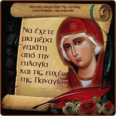 Holy Mary, Facebook Humor, God Prayer, Night Photos, Religious Icons, Greek Quotes, Christian Faith, Christianity, Good Morning