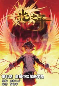 Dragon King, Manhwa, Anime Art, Fantasy, Movie Posters, Anime Boys, Hunters, Twins, Beautiful