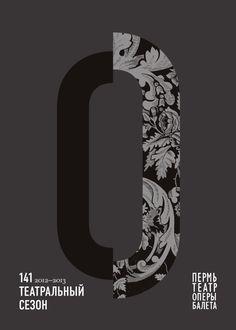 Пермский театр оперы и балета. Сезон 2012/2013  141-ый театральный сезон
