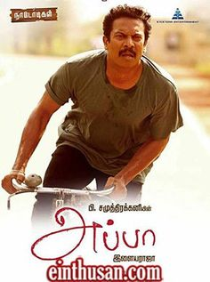 Appa Tamil Movie Online - Samuthirakani, Thambi Ramaiah and Namo Narayana. Directed by Samuthirakani. Music by Ilaiyaraaja. 2016 [U]