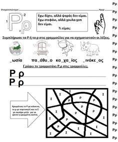Greek Alphabet, Motor Skills, Montessori