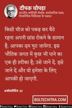Deepak Chopra Quotes in Hindi Part 22