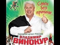 Владимир Винокур Сборник Новых Смешных выступлений 2015