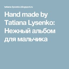 Hand made by Tatiana Lysenko: Нежный альбом для мальчика