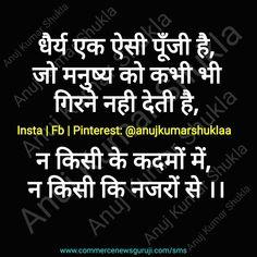 #dhairya #poonji #manushya #gir #kisi #kadam #nazar #aisi #kabhi #shayari #shayarilove #shayaries #shayarilover #shayariquotes #hindishayari #inspirationalquotes #motivationalquotes #inspiringquotes #inspirational #motivational #anujshukla Inspirational Quotes In Hindi, Hindi Quotes, Me Quotes, Motivationalquotes, My Love, Text Posts, Ego Quotes