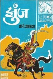 Buy Marathi Book Zunj by N. S. Inamdar from marathiboli.com Ebooks Online, Bookstores, Free Reading, Ebook Pdf, Audio Books, Books To Read, Novels, English, History