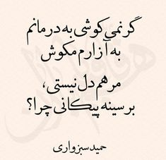 Persian Quotes, Poems, Arabic Calligraphy, Poetry, Verses, Arabic Calligraphy Art, Poem