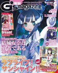 Washio Sumi no Shou on the cover of Dengeki G's May