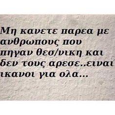 μακριά από εμάς! #thessaloniki #loveyou #greek #quotes Funny Greek Quotes, Funny Quotes, Life Quotes, Life In Greek, Favorite Quotes, Best Quotes, Snow Quotes, Thessaloniki, True Words