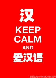 allaboutchinese:  保持冷静,爱汉语。 Keep Calm and Love Chinese Language