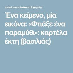 Ένα κείμενο, μία εικόνα: «Φτιάξε ένα παραμύθι»: καρτέλα έκτη (βασιλιάς) Education, Blog, School Ideas, Easter, Easter Activities, Blogging, Onderwijs, Learning