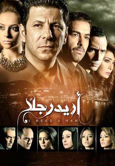 أريد رجلاً http://www.icflix.com/ara/tvseries/hn2djru7-أريد-رجلاً/ #أريد_رجلاً #إياد_نصار #ظافر_عابدين #مريم_حسن #حازم_سمير #بتول_عرفة #مسلسل_عربي #مسلسل_درامي #مسلسل_مصري #مسلسل_رومانسي