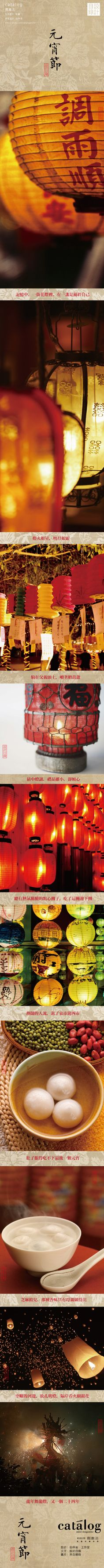 25 best Lantern Festival (January 15th on the Lunar Calendar) images ...