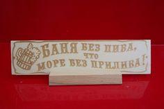 "Sauna gravur ""Баня без пива.Что море без прилива"""