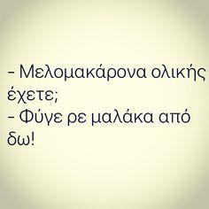 """8,036 """"Μου αρέσει!"""", 150 σχόλια - @international_quotess στο Instagram: """"Ντροπή! #greekquote #greekquotes"""" Funny Greek, Enjoy Your Life, Funny Cute, Funny Images, Positive Vibes, Sarcasm, Statues, Laughter, Advice"""
