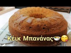 Εύκολο κέικ μπανάνας χωρίς μίξερ!!! | DoctorCook - YouTube Bagel, Bread, Youtube, Recipes, Food, Recipies, Breads, Hoods