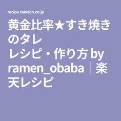 黄金比率★すき焼きのタレ レシピ・作り方 by ramen_obaba|楽天レシピ
