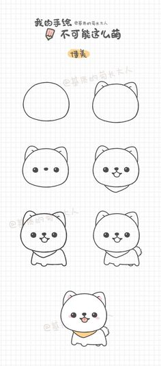 19 Trendy Dogs Happy Drawing Drawing Tips easy dog drawing Cute Easy Drawings, Cute Kawaii Drawings, Kawaii Doodles, Cute Doodles, Cute Animal Drawings, Pencil Art Drawings, Art Drawings Sketches, Dog Drawings, Drawing Animals