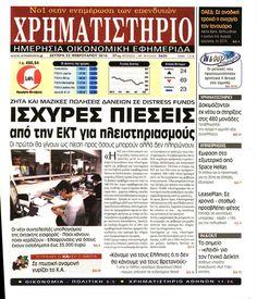 Εφημερίδα ΧΡΗΜΑΤΙΣΤΗΡΙΟ - Δευτέρα, 22 Φεβρουαρίου 2016