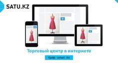 Торговый центр в интернете. Потребительские, промышленные и оптовые товары