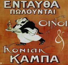 Κονιάκ Καμπά wines and cognac KAMPAS