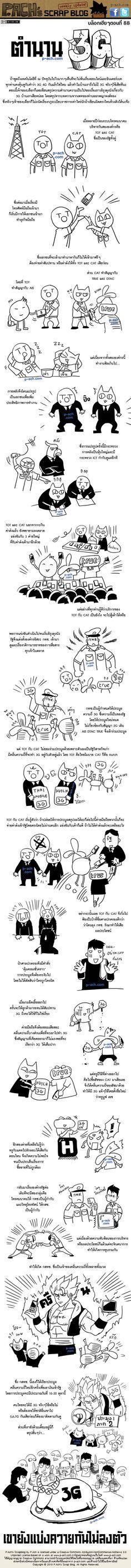 3g thailand