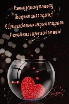 С Днём Святого Валентина / Happy Valentine's Day