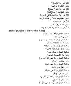 Idioma Arabe en la Unión Árabe de Mar del Plata: textos bilingues