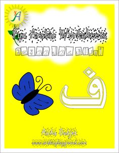 www.arabicplayground.com Fun Arabic Worksheets - Letter Fā ҆ by Arabic Playground