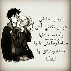 Arabic Love Quotes, Arabic Words, Asian Bridal Dresses, Wonder Quotes, Baby Education, Poetry Quotes, Cute Love, Romance, Relationship