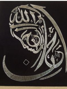 Flografi (astarlı) Arabic Calligraphy Art, Beautiful Calligraphy, Arabic Art, Graffiti Lettering, Lettering Design, Aluminum Foil Art, Islamic Posters, Plaster Sculpture, Islamic Wall Art